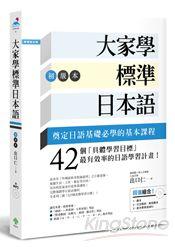 大家學標準日本語:初級本(超值組合:課本+文法解說‧練習題本+東京標準音MP3)