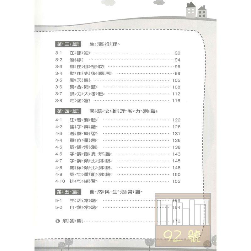 前程國小升資優班綜合智力測驗第1集 3
