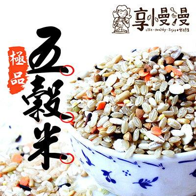 【 享 慢 漫 】五穀米*600G