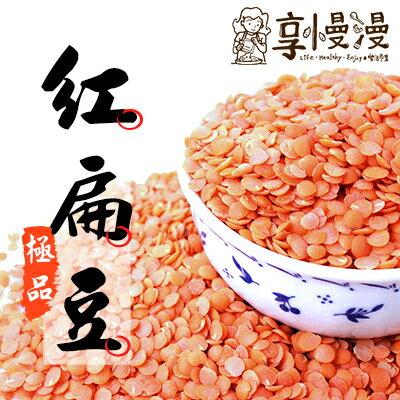 【 享 慢 漫 】紅扁豆*600G