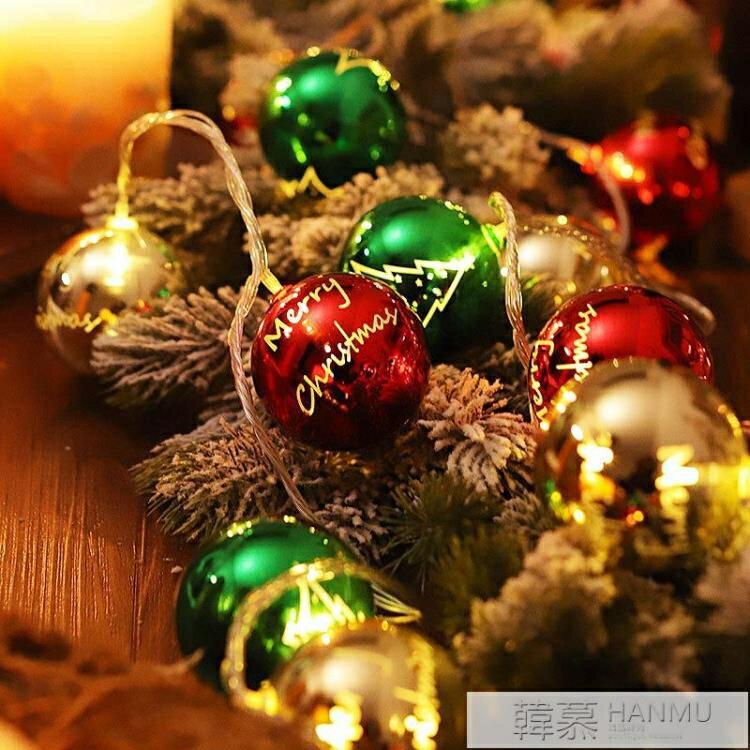 夯貨折扣!聖誕led節日燈飾網紅裝飾電鍍球房間裝飾燈掛件彩燈燈飾網紅燈