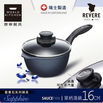 【美國康寧 REVERE】藍寶石不沾單柄湯鍋16cm
