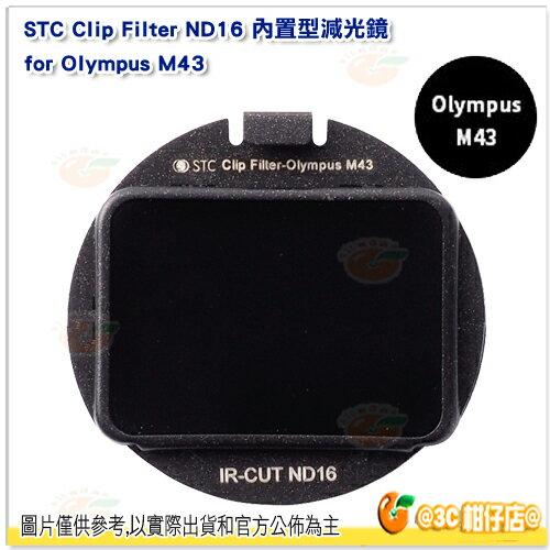 @3C 柑仔店@ STC Clip Filter ND16 內置型 減光鏡 for Olympus M43 公司貨 0