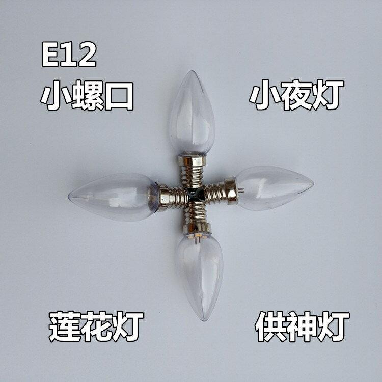 蓮花燈 E12小螺口LED燈泡節能小夜燈泡暖黃光白光長明供佛財神蠟燭