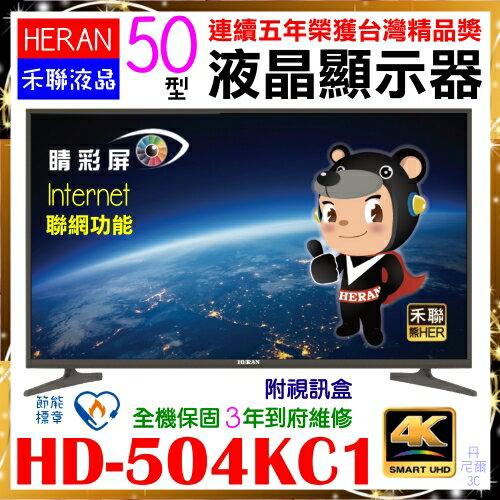 【HERAN 禾聯】50吋智慧聯網LED數位液晶顯示器《HD-504KC1》贈日系高級山水檯燈一組