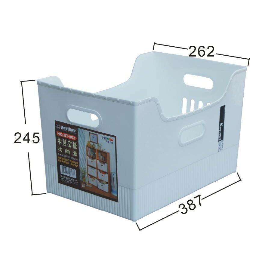 收納達人~RT003 RT-003 木製空櫃收納盒【139百貨】