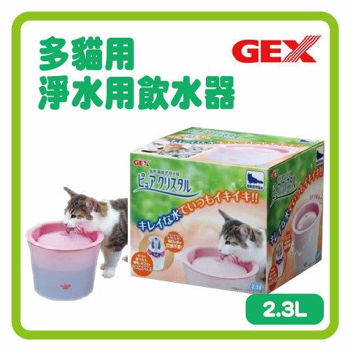 <br/><br/>  【力奇】日本GEX-多貓用淨水用飲水器-2.3公升-950元(新包裝)>可超取(L122C05)<br/><br/>