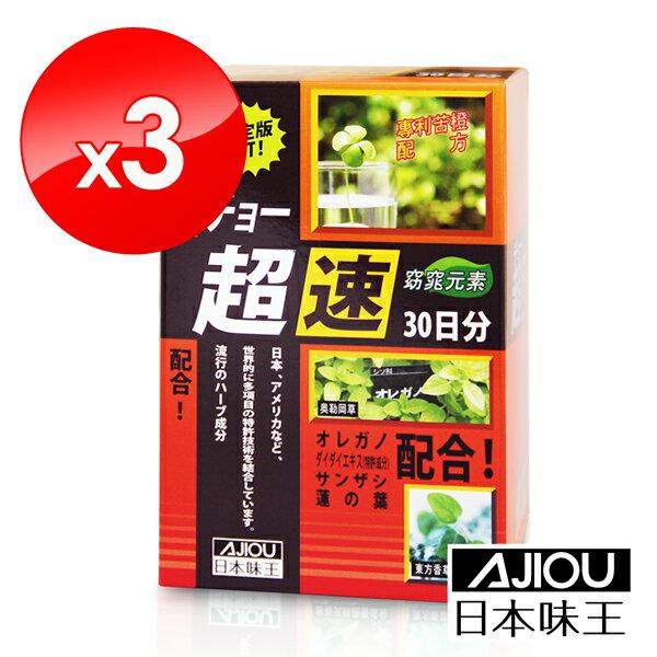 ◆原廠◆日本味王窈窕元素(90粒╱瓶)X3