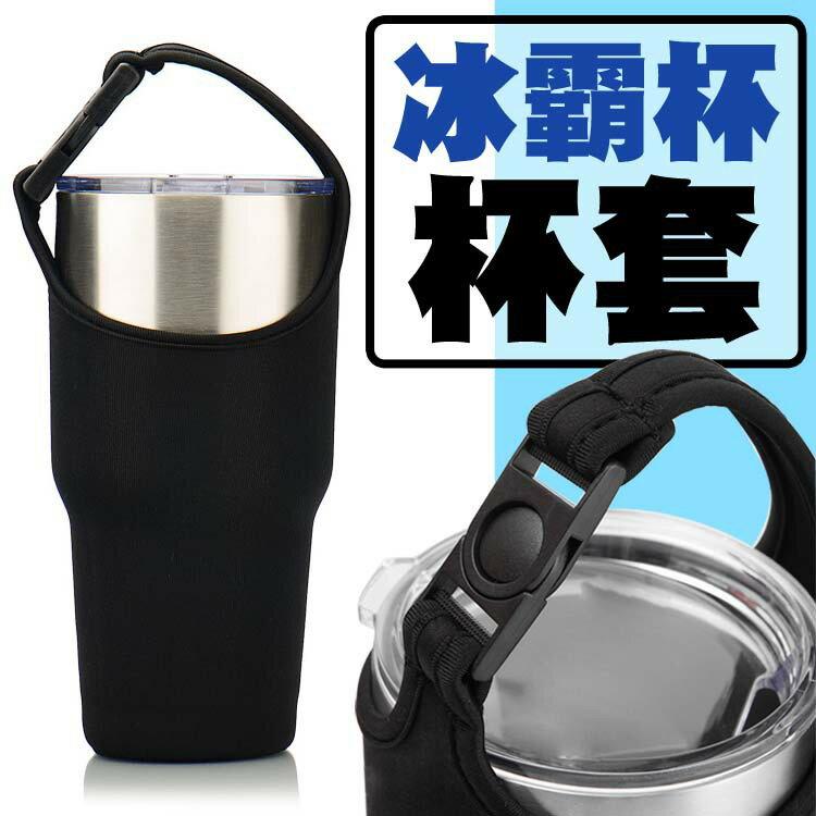 酷冰杯專用 冰霸杯杯套 加厚潛水布 防摔 隔熱 杯套 900ML專用 冰霸杯 杯套 冰杯 保冷 保溫【AF082】