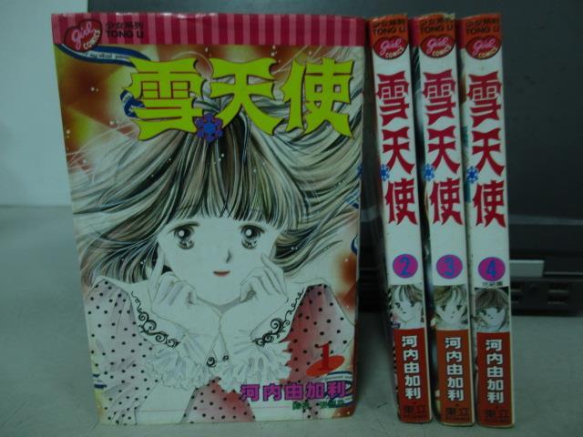 ~書寶 書T1/漫畫書_NDM~雪天使_全4集合售_河內由加利 ~  好康折扣
