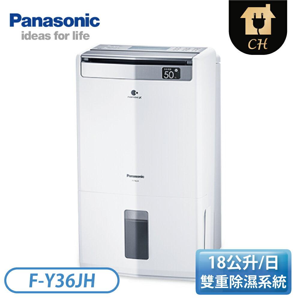 『滿額領券折』[Panasonic 國際牌]18公升 W-HEXS雙重清淨除濕機 F-Y36JH