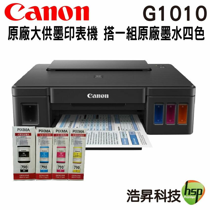 【浩昇科技】Canon PIXMA G1010 原廠大供墨複合機 搭GI-790原廠墨水四色一組