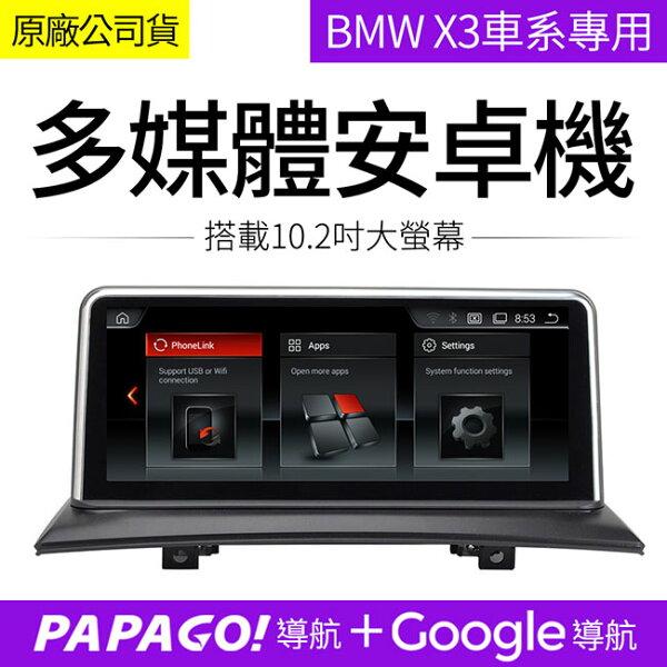 【送免費安裝】BMWX3E83系列專車專用10.2吋大螢幕多媒體安卓機【禾笙科技】