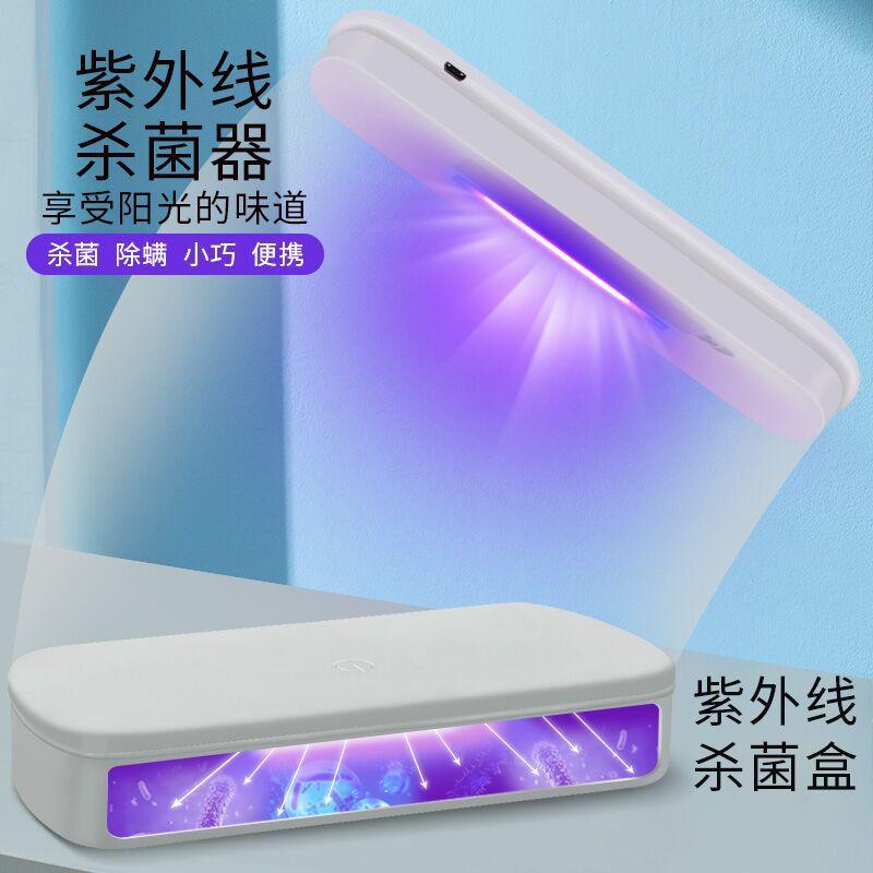 口罩消毒盒  跨境手機口罩消毒器紫外線殺菌抗疫神器內衣內褲uv燈管消毒盒家用『CM45188』