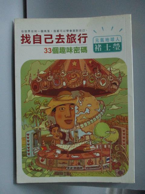 【書寶二手書T1/文學_LLA】找自己去旅行-33個趣味密碼_褚士瑩