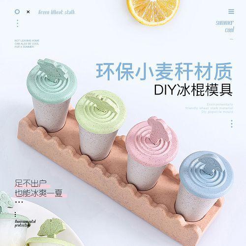 【超取399免運】創意雪糕模具 家用冰棍冰棒冰淇淋凍冰塊盒 冰糕冰格自製冰盒 速凍器