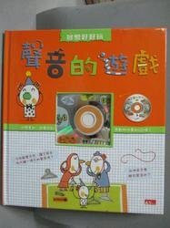【書寶二手書T6/少年童書_XCP】聲音的遊戲_伊莎貝拉夏威妮