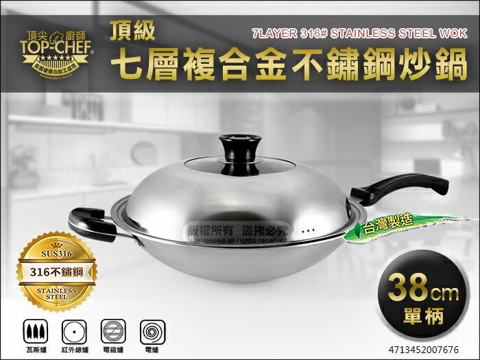 快樂屋♪頂尖廚師 TOP-CHEF 頂級七層複合金不鏽鋼炒鍋 38cm單手 #316不鏽鋼 附蓋