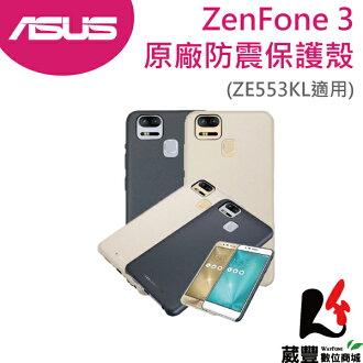 ASUS 華碩 ZenFone 3 Zoom ZE553KL 原廠防震保護殼 手機背蓋【葳豐數位商城】