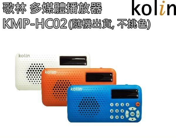 【歌林】多功能多媒體播放器(不挑色/隨機出貨)KMP-HC02 保固免運-隆美家電