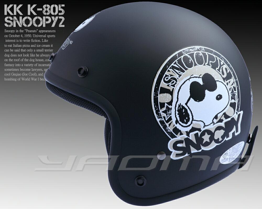 ψ∕Helmet_半罩帽∕KK華泰安全帽-K-805(史努比SNOOPY)墨鏡 消光黑【正版授權】『耀瑪騎士生活』ψ