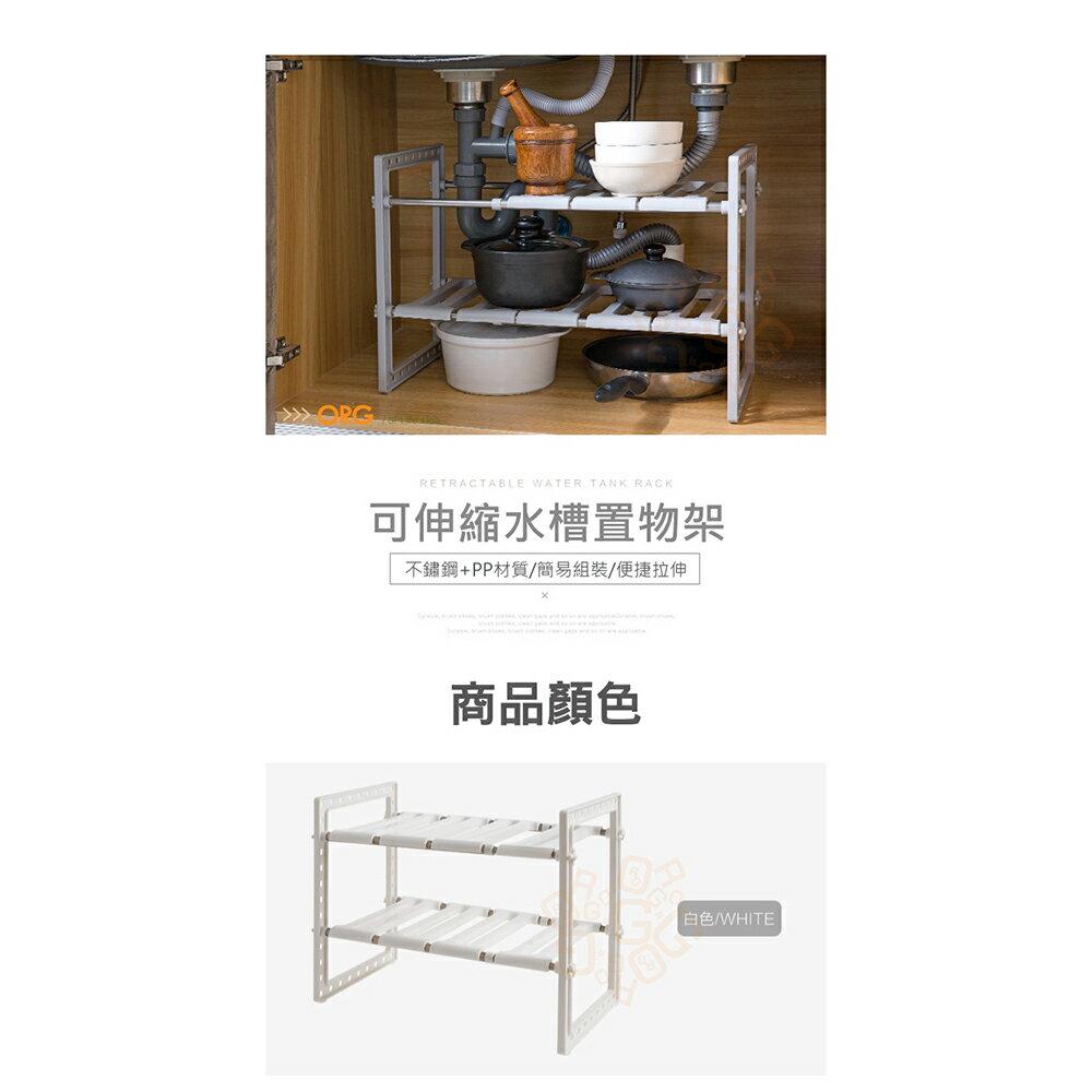 ORG《SD1832》流理臺收納架 流理台 水槽下 收納架 置物架 瀝水架 餐具架 伸縮水槽下置物架 廚房置物架 鞋架 2