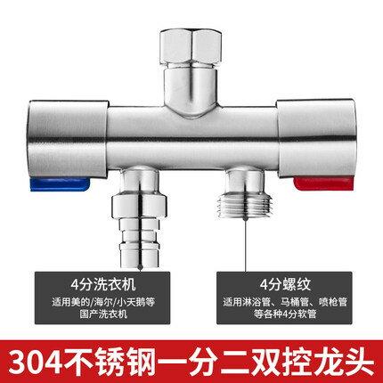 水龍頭分流器  洗衣機水龍頭一分二接頭多功能雙頭分流器萬能一進二出三通分水器【MJ12540】