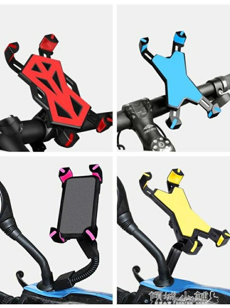 機車手機架  自行車手機架摩托車用手機導航支架電瓶車電動手機車支架騎行裝備 傾城小鋪 母親節禮物