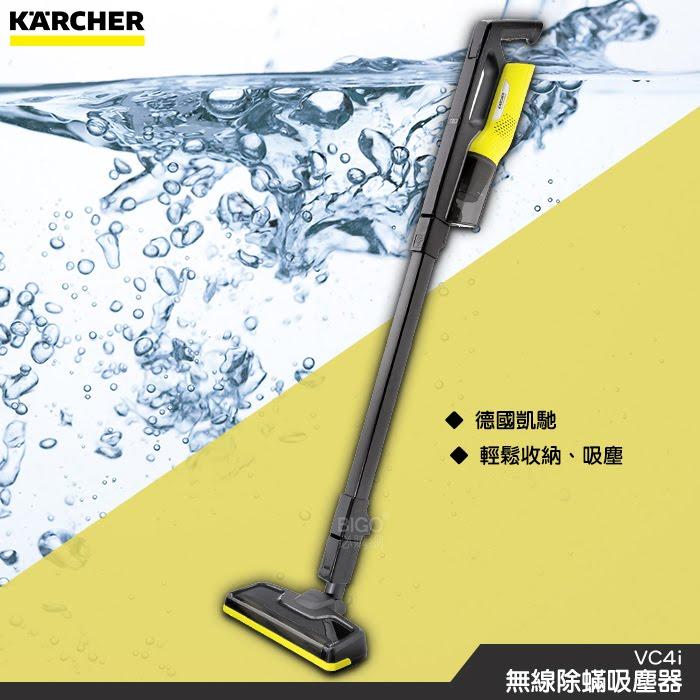 【德國原裝】凱馳KARCHER VC4i 無線除蟎吸塵器 手持吸塵器 集塵器 吸塵器 無線吸塵器 車用 居家清潔 掃地