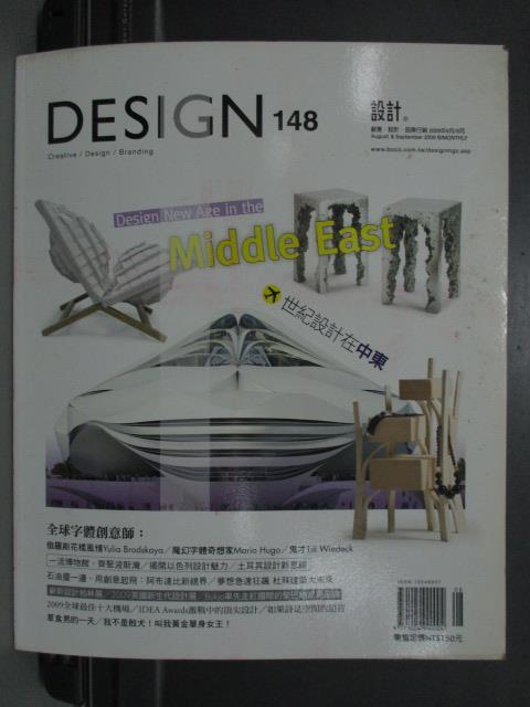 【書寶二手書T1/設計_QFS】Design設計_148期_世紀設計在中東等