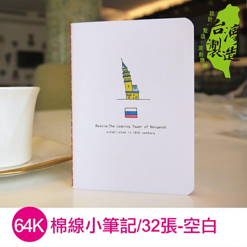 珠友 NB-64021 64K 棉線空白筆記本/記事本/塗鴉本/32張