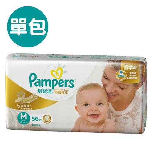 Pampers 幫寶適 特級棉柔 新生寶寶紙尿褲-M 56片(單包)【悅兒園婦幼生活館】