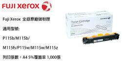 【歐菲斯辦公設備】 Fuji Xerox 全錄 影印原廠碳粉 可列印約 1000張 CT202137