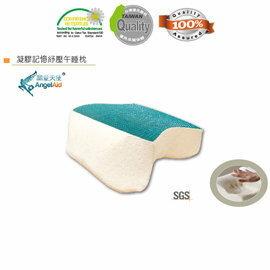【關愛天使】凝膠記憶舒壓午睡枕-MF-PL-01 (涼感材質/降涼效果/台灣製造)