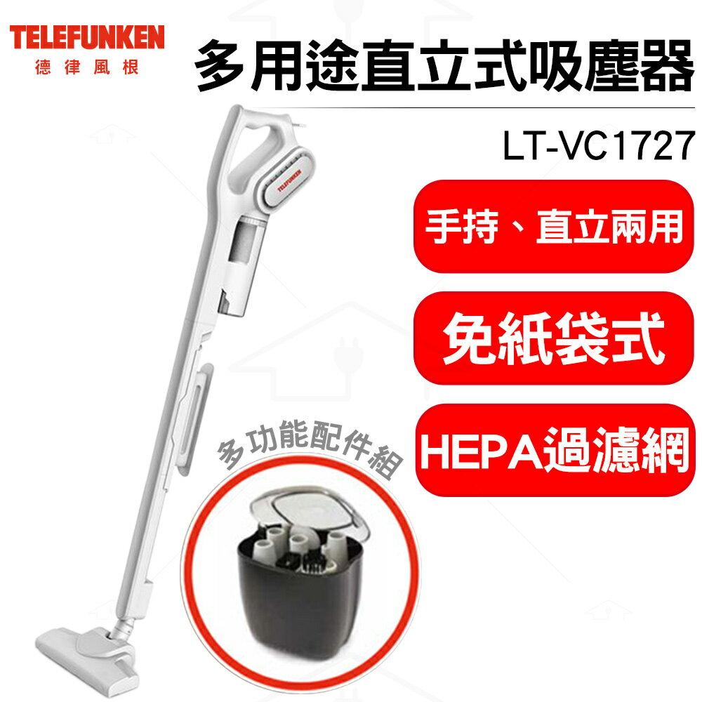德國Telefunken德律風根 多用途直立式吸塵器LT-VC1727