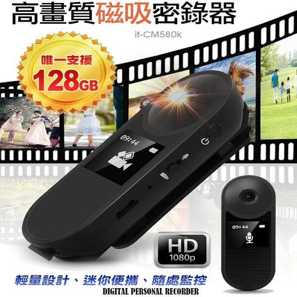 磁吸高畫質隨身錄影音器(不含記憶卡)高清1080P監視器偷拍密錄器行車紀錄器生日