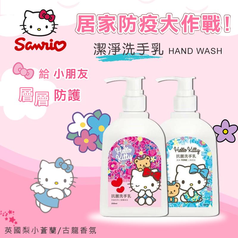 防疫消毒週【特價】【三麗鷗 潔淨洗手乳 250ml】hello kitty 洗手乳 消毒 淨味除臭 溫和洗手乳 【AB503】 2
