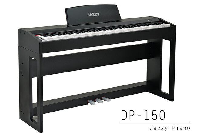 Jazzy 88鍵 DP150電鋼琴 近五級鋼琴重鎚力道鍵?標準鍵+三踏板+雙耳機,DP150,法國PCM音源,非電子琴