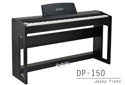 Jazzy 88鍵 DP150電鋼琴 近五級鋼琴重鎚力道鍵◄標準鍵+三踏板+雙耳機,DP150,法國PCM音源,非電子琴