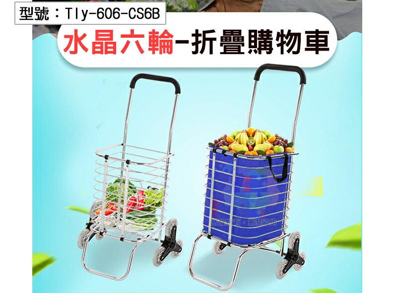 【尋寶趣】水晶6輪 爬樓梯 折疊購物車(含購物袋) 鋁合金 買菜車 菜籃車 爬梯車 手推車 Tly-606-CS6B