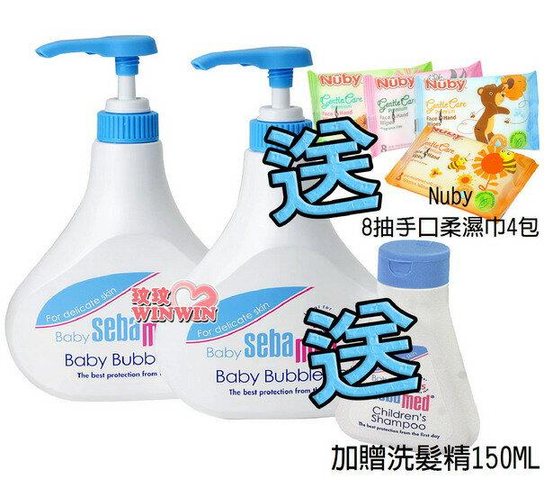 施巴5.5嬰兒泡泡露500ML*2罐超值優惠組合(贈洗髮精150ML)超低價,加碼贈Nuby8抽柔濕紙巾4包