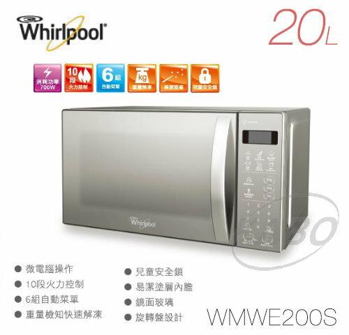 【佳麗寶】-(whirlpool 惠而浦) 20L微波爐【WMWE200S 】預購