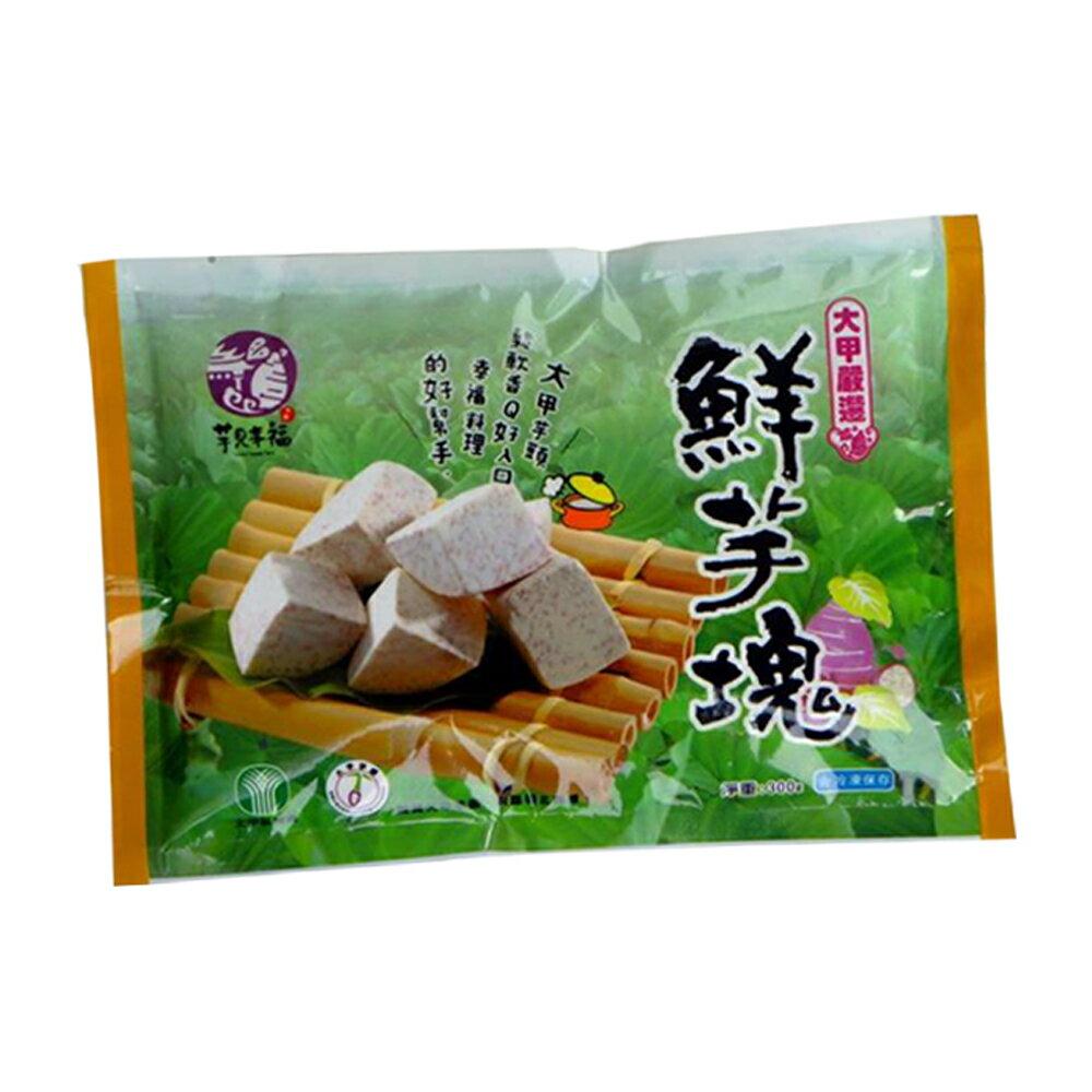 【大甲農會】芋見幸福-鮮芋塊-300g-包 (5包一組)