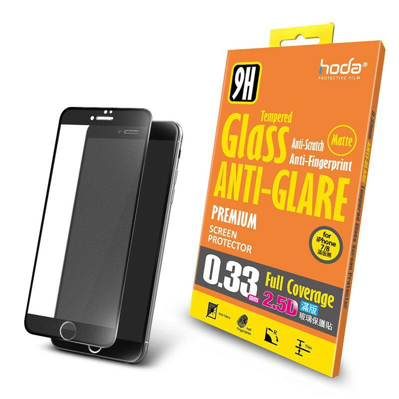hoda【iPhone 7/8 4.7吋】2.5D防眩光滿版9H霧面鋼化玻璃保護貼 [當日配]