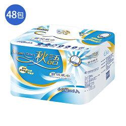 秋語 廚房紙巾60組*48入(箱)【愛買】