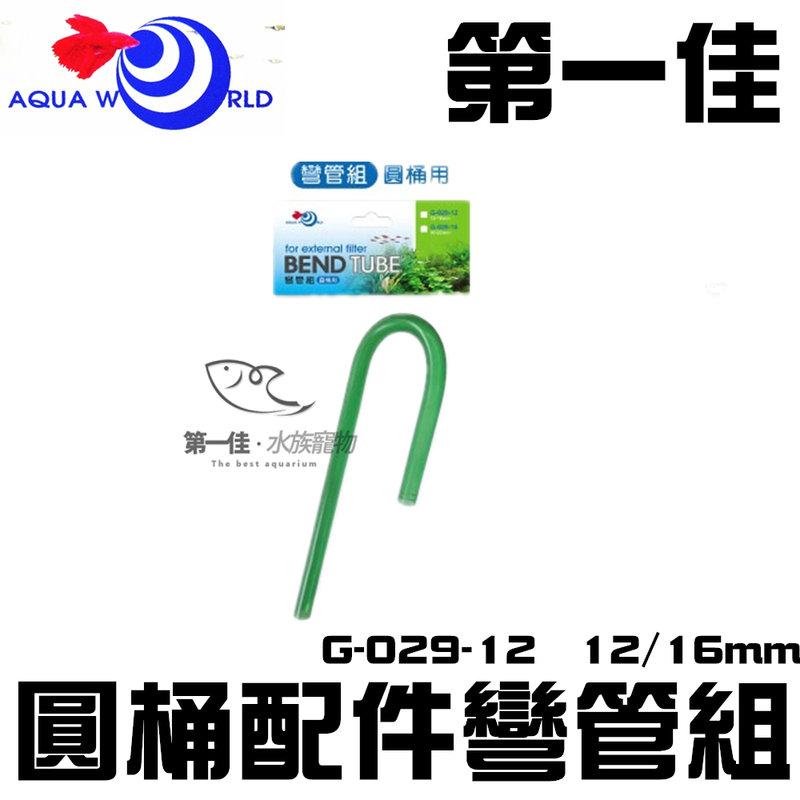 [第一佳 水族寵物]水世界AQUA WORLD 圓桶配件彎管組G-029-12 12/16mm