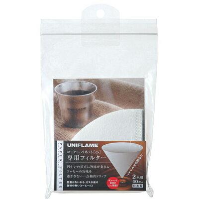 ├登山樂┤日本UNIFLAME咖啡過濾紙2人用(40張)#U664056
