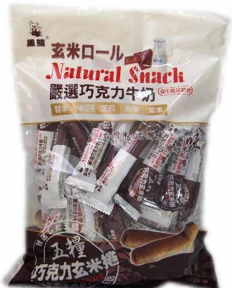 黑熊五糧巧克力米捲(420g)*1包、2包、5包賣場【合迷雅好物商城】