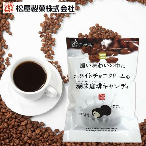 【松屋製菓】松屋白巧克力深味咖啡糖120g松屋製菓深味珈琲日本零食