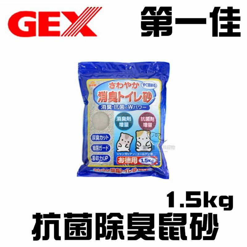 ^~第一佳水族寵物^~ GEX五味 ab~111 愛鼠抗菌除臭鼠砂 1.5kg 凝結力強